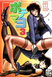 Mengerekun Karakuribee Yuri Tohru ZOL Detective Conan POTEMAYO Vol 1 2 3 4 English Hentai Manga Doujinshi