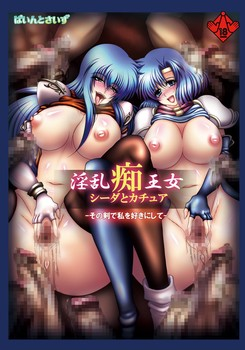 rincess Sheeda and Catria - Please do as you please to our bodies with your sword English Hentai Manga Doujinshi