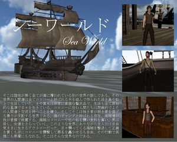 [VagrantsX] Sea World / シーワールド (ver.1.1)